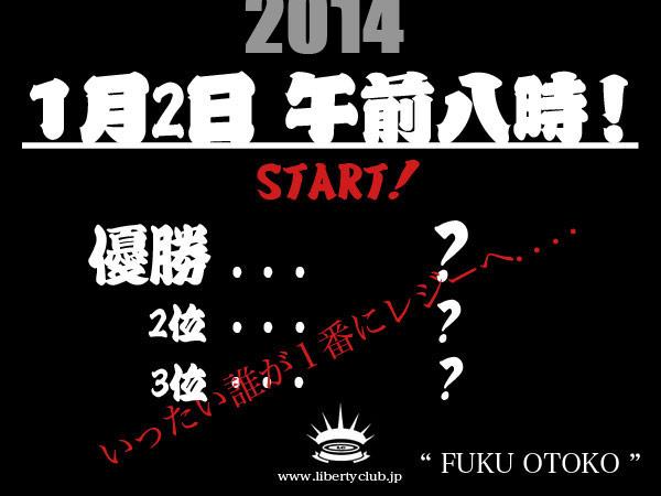 1_2013_FUKU_13