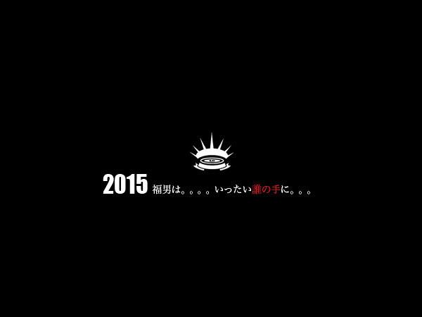2015_FUKU_1