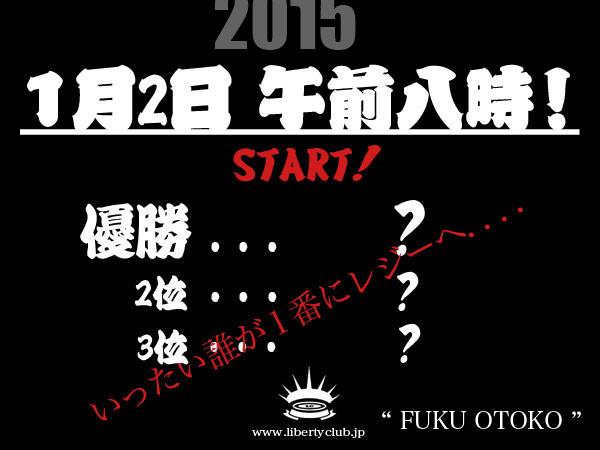 2015_FUKU_13