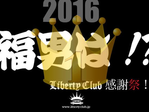 2016_FUKU_2
