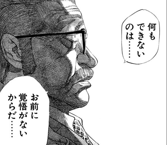 akakugo